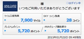 スクリーンショット 2015-01-25 9.49.44