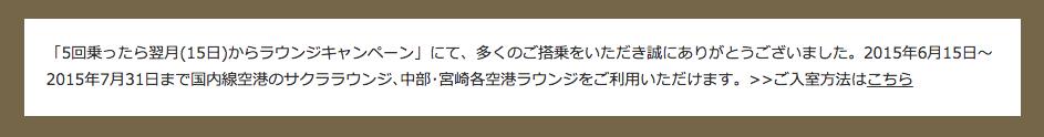 150610_メッセージ(ラウンジ)