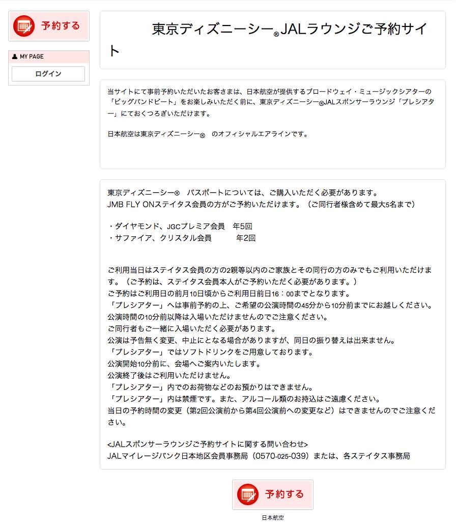 東京ディズニーシー jalラウンジ予約 | sfc&jgcホルダーの戯言