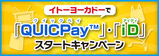 itoyokado_qp_id_start_title
