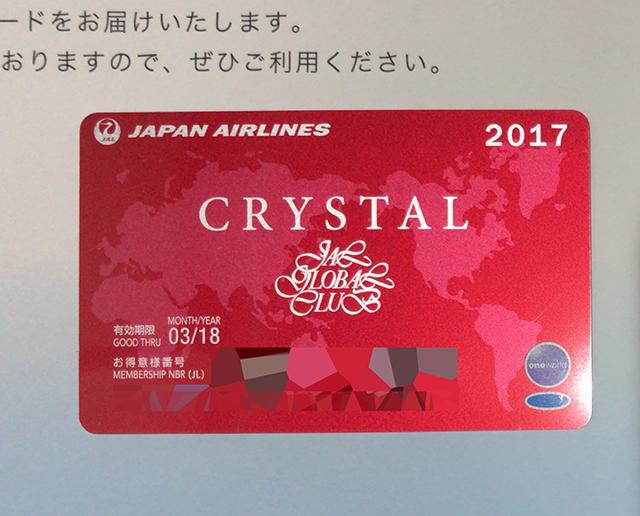 JGCクリスタルカード